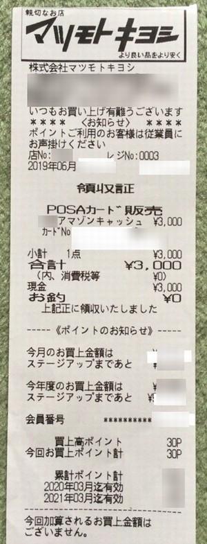 Amazon cash-マツモトキヨシ
