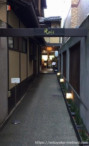 サロンドロワイヤル京都-入口路地