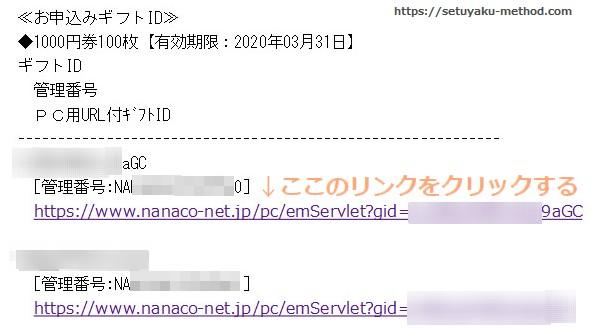 ベネフィット・ステーション-nanaco登録