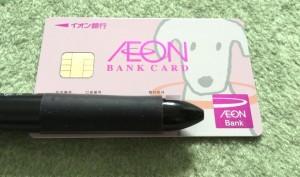 イオン銀行-キャッシュカード