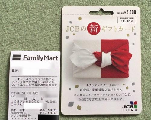 ファペイ-JCBプレモカード