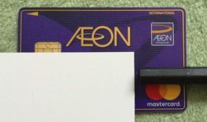 イオンカード-券面画像